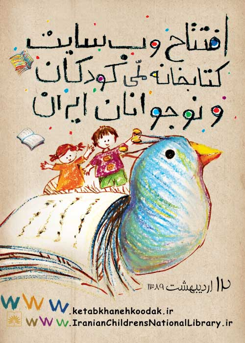 children_library